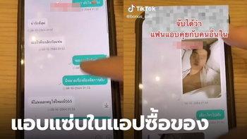 แอบแซ่บผ่านแอปช้อปปิ้งออนไลน์ สาวเผยเหตุการณ์จับโป๊ะแฟนนอกใจจากแอปซื้อของ!