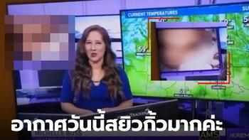 ข่าวเด็ดเผ็ดทะลุจอ!  เปิดคลิปร้อนแรงเป็นฉากหลัง ระหว่างรายงานสภาพอากาศ
