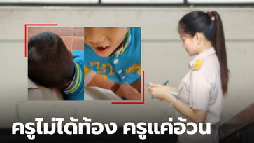 ครูไม่ได้ท้อง ครูอ้วน! เปิดคลิปน่ารัก นักเรียนเอาหูมาแนบท้องครู บอกอยากฟังเสียงน้อง