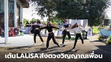 LALISA หน้างานศพ เปิดคลิปไวรัล TikTok เต้นโคฟเวอร์ลิซ่า ส่งดวงวิญญาณเพื่อน
