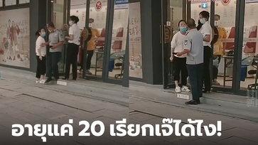 """ตาบอดหรอ? สาว 20 ปรี้ดสนั่นลั่นธนาคาร โวยรับไม่ได้ โดนลุงยามเรียกว่า """"เจ๊"""""""
