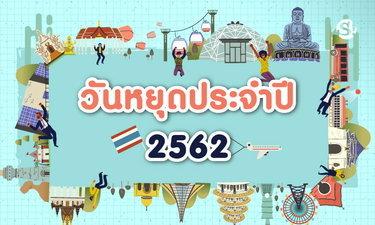 วันหยุดประจำปี 2562 วันหยุดราชการ วันหยุดยาว ปี 2562