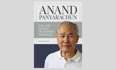 เปิดตัว หนังสือชีวประวัติบุคคลสำคัญ Anand Panyarachun and the Making of Modern Thailand