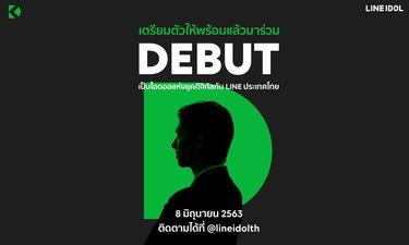 โอกาสครั้งสำคัญกับการ DEBUT เป็นไอดอลแห่งยุคดิจิทัล กับ LINE ประเทศไทย