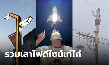 รวมเสาไฟดีไซน์เก๋ ทั้งไทยและเทศ แต่ละชิ้นออกแบบมาได้หรูหราหมาเห่ามากๆ