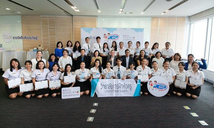 """""""เนสท์เล่"""" สร้างแรงบันดาลใจครูไทย สร้างสรรค์สื่อการสอนด้านโภชนาการและสุขภาพ"""