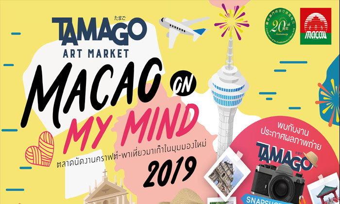 """TAMAGO Art Market 2019 : MACAO On My Mind ตลาดนัดงานคราฟต์-พาเที่ยวมาเก๊าในมุมมองใหม่"""