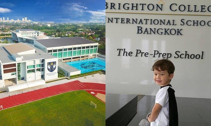 โรงเรียนนานาชาติ Brighton College Bangkok ของน้องแม็กซ์เวลล์ ค่าเทอม 7-8 แสนต่อปี
