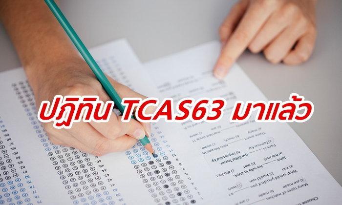 มาแล้ว ปฏิทินสอบ TCAS63 สำหรับ dek63 สอบวันไหนอะไรยังไง มาดูเลย