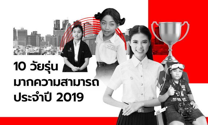 10 วัยรุ่นมากความสามารถ ประจำปี 2019 เพราะเด็กไทย ไม่แพ้ชาติใดในโลก