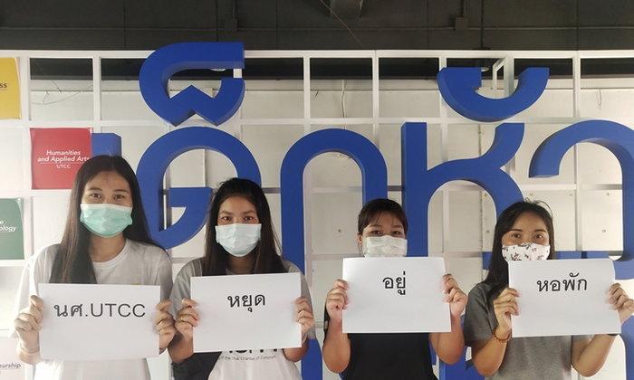 นศ.หอการค้าไทยร่วมส่งใจให้คณะแพทย์สู้โควิด- 19 พร้อมหยุดเคลื่อนที่ไม่กลับบ้านต่างจังหวัด