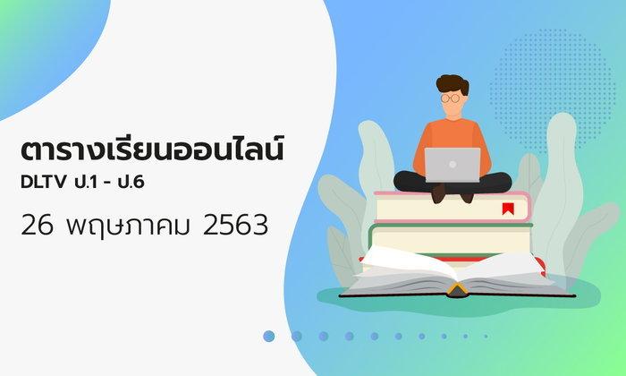 ตารางเรียนออนไลน์ชั้นประถม 1 - 6 วันที่ 26 พฤษภาคม 2563 ช่อง DLTV