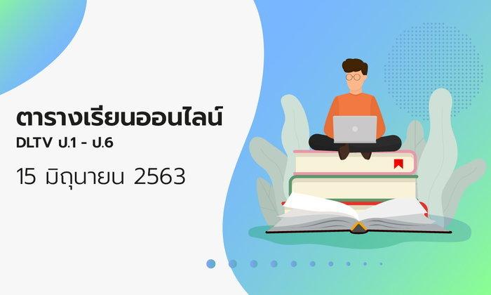 ตารางเรียนออนไลน์ ชั้นประถม 1 - 6 วันที่ 15 มิถุนายน 2563 ช่อง DLTV