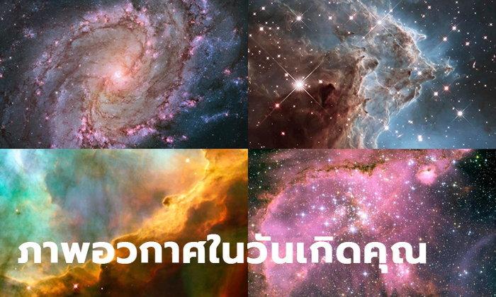 ดูฟรี! NASA เปิดภาพถ่ายจากกล้องโทรทรรศน์อวกาศ ที่ถ่ายในวันเกิดของคุณ