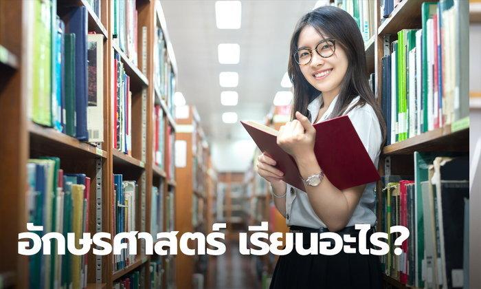 อักษรศาสตร์ เรียนอะไร แล้วจบไปสามารถทำงานอะไรได้บ้าง?