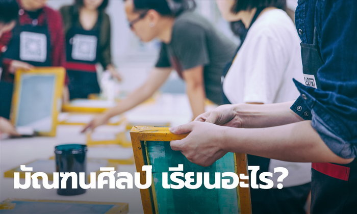 คณะมัณฑนศิลป์ เรียนอะไร แล้วจบไปสามารถทำงานอะไรได้บ้าง?