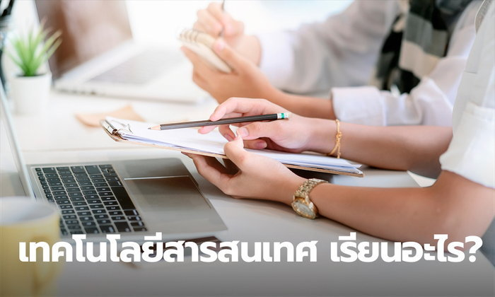 เทคโนโลยีสารสนเทศ เรียนอะไร แล้วจบไปสามารถทำงานอะไรได้บ้าง?