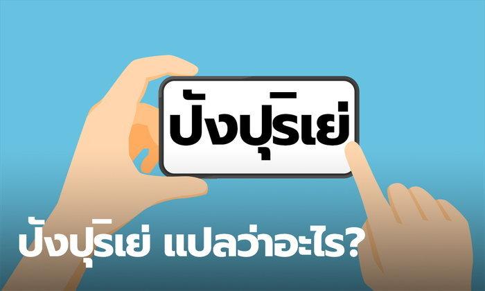 ปังปุริเย่ แปลว่าอะไร มีความหมายว่าอะไรกันแน่?