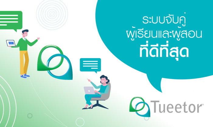 ทำความรู้จักกับ Tueetor แพลตฟอร์มออนไลน์ระดับโลก รูปแบบการเรียนแนวใหม่ตอบโจทย์ Social Distancing