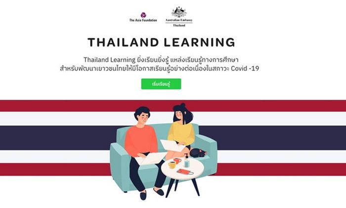 """เปิดเว็บไซต์  """"Thailand Learning.Org"""" กับการฝ่าวิกฤตการศึกษาช่วงโควิด-19"""
