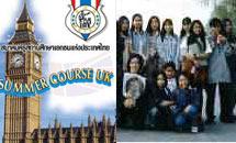 เรียนภาษาอังกฤษพร้อมทัศนศึกษาราคาพิเศษ