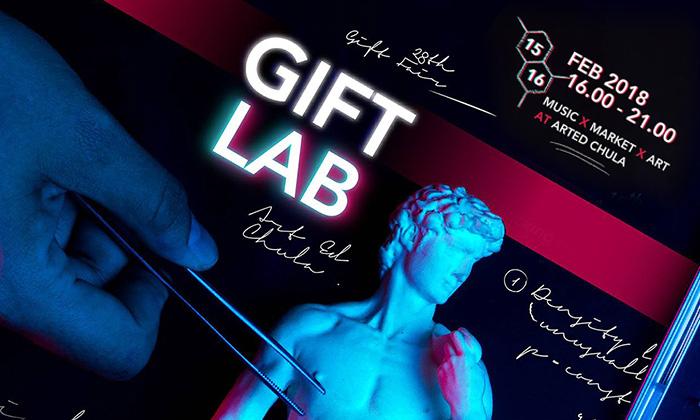 gift_lab_thumbnail