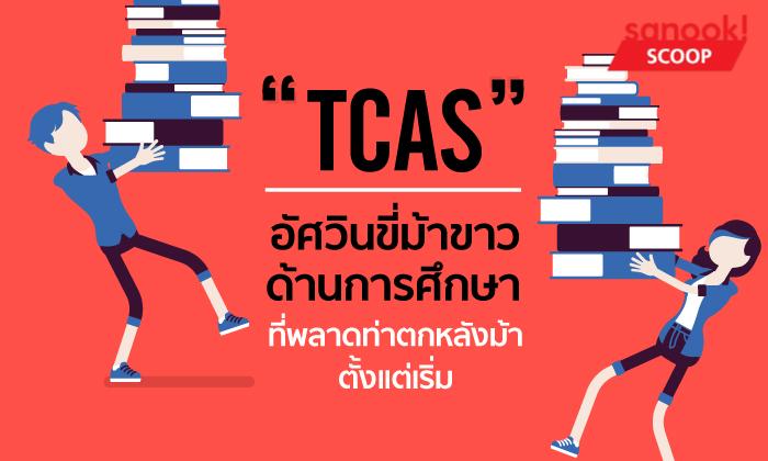 tcas-ok1700x420