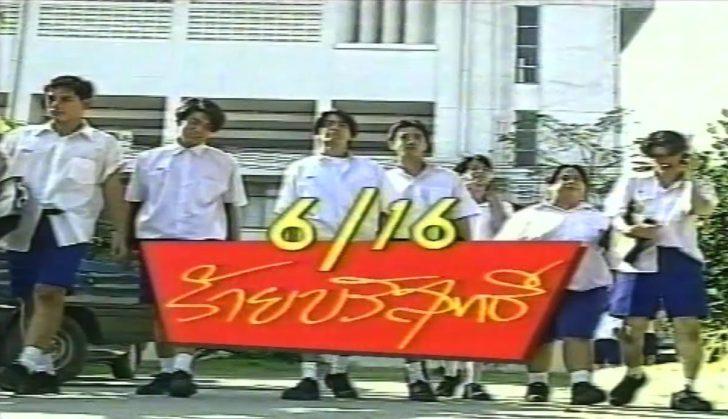 ละครวัยรุ่นยุค-90-ย้อนวัยจ๊าบ-รําลึกความหลังละครโดนใจวัยรุ่น