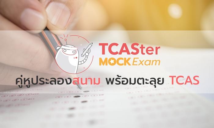 tcastermockcoverpic