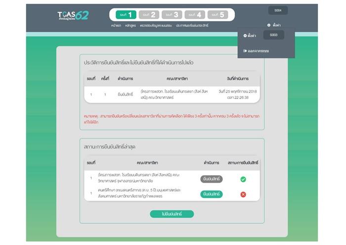 presentation-tcas62_updated-2_8