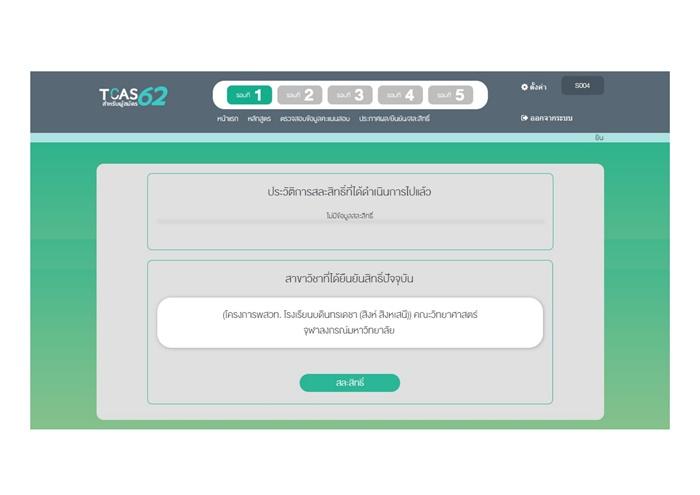 presentation-tcas62_updated-3