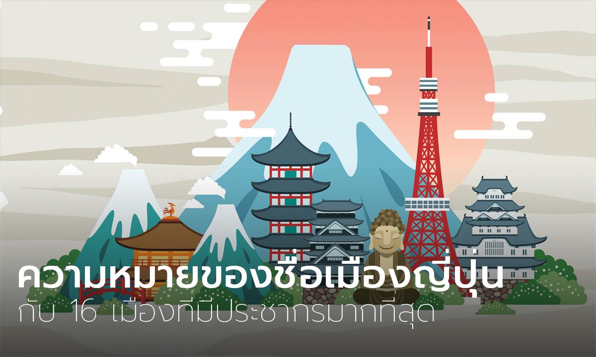 """""""ความหมายของชื่อเมืองญี่ปุ่น"""" ที่มีประชากรมากที่สุด 16 จังหวัด แต่ละที่แปลว่าอะไรบ้าง"""