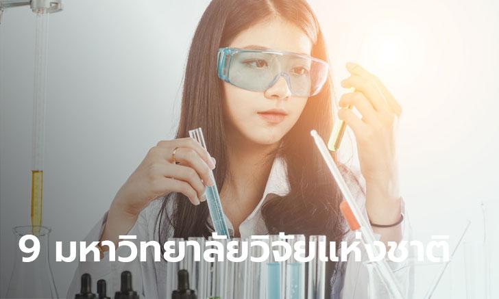 """""""9 มหาวิทยาลัยวิจัยแห่งชาติ"""" มีสถาบันไหนในไทยบ้างที่ถูกยกให้เป็นสถาบันที่เด่นด้านวิจัย"""