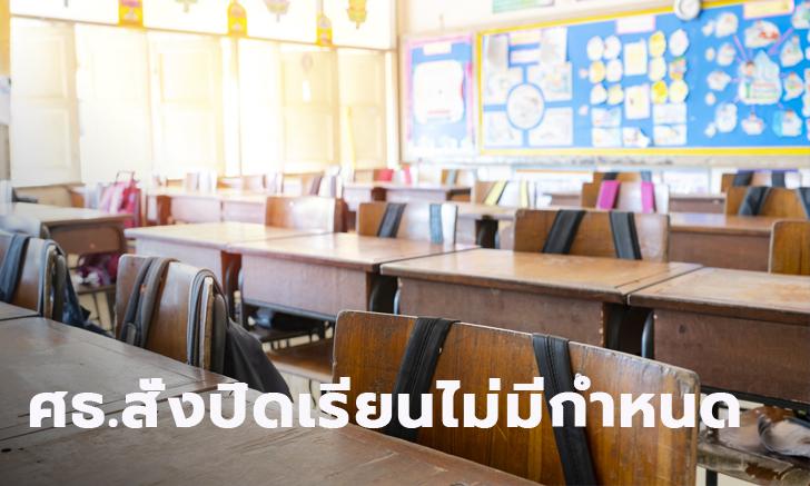 กระทรวงศึกษาธิการ ปิดสถานศึกษาทุกแห่งทั่วประเทศ ไม่มีกำหนด