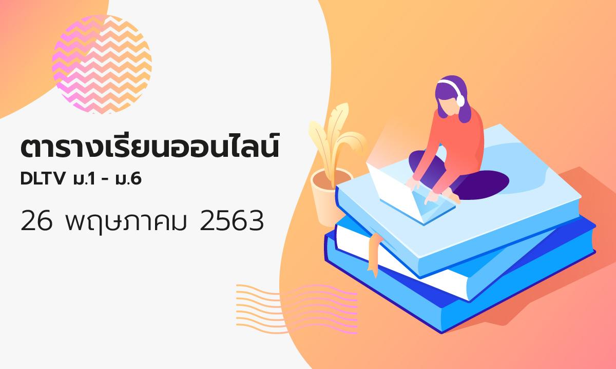 ตารางเรียนออนไลน์ชั้นมัธยม 1 - 6 วันที่ 26 พฤษภาคม 2563 ช่อง DLTV