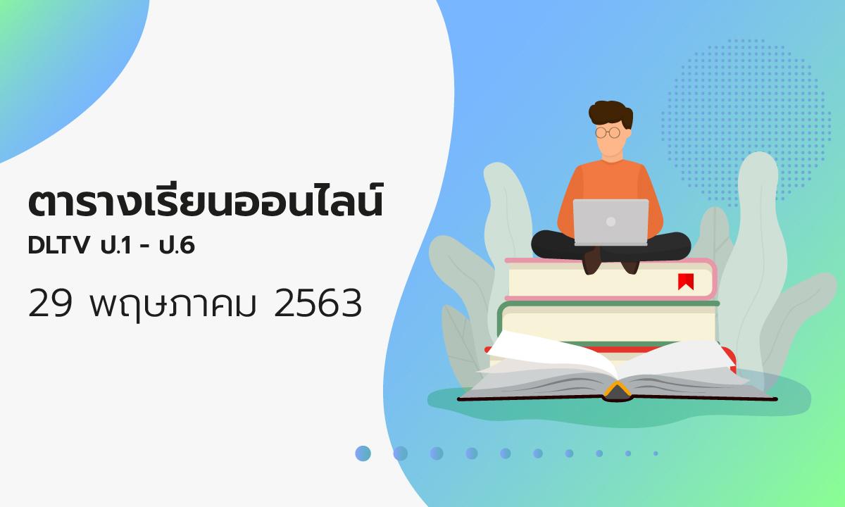 ตารางเรียนออนไลน์ชั้นประถม 1 - 6 วันที่ 29 พฤษภาคม 2563 ช่อง DLTV
