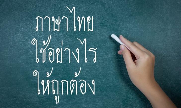 """เพราะเหตุใด คนไทยยังใช้ """"ภาษาไทย"""" ผิด ๆ"""
