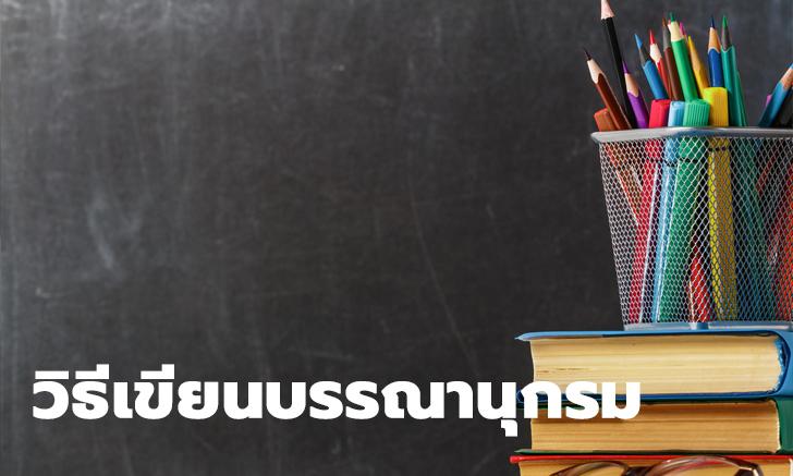 วิธีการเขียนบรรณานุกรม รวมวิธีการเขียนบรรณานุกรมที่ถูกต้องทั้ง 7 แบบ