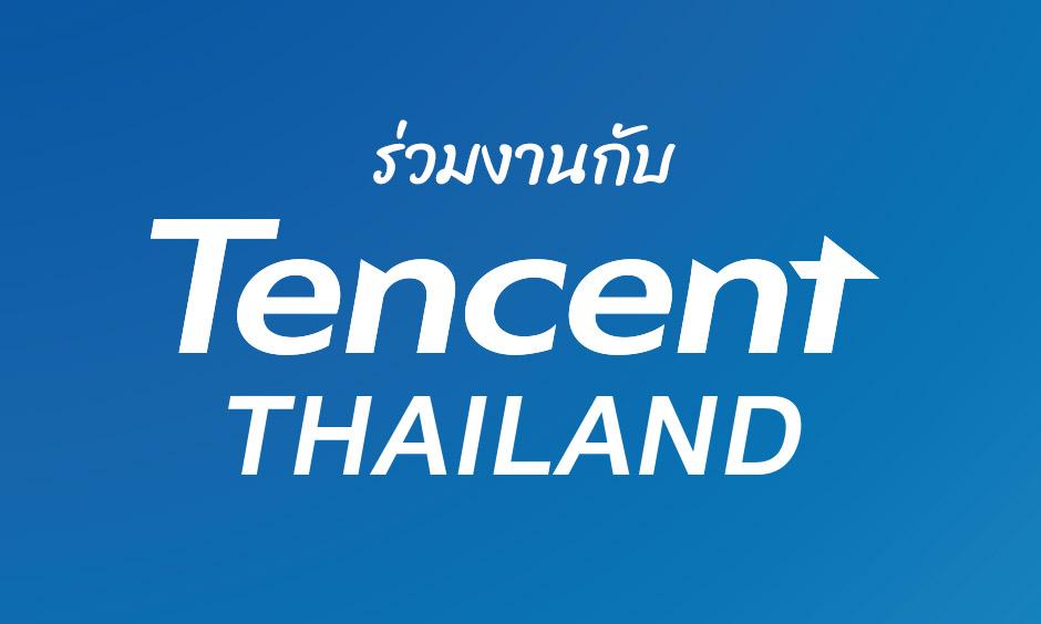 ร่วมงานกับพวกเราที่ Tencent Thailand