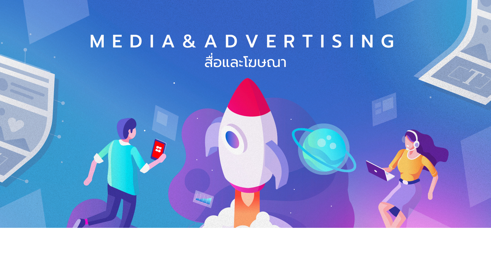 Media & Advertising