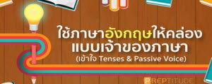 เรียนภาษาอังกฤษออนไลน์ เพื่อเตรียมสอบหรือใช้ประจำวัน
