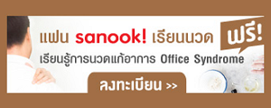 Sanook! X HARNN