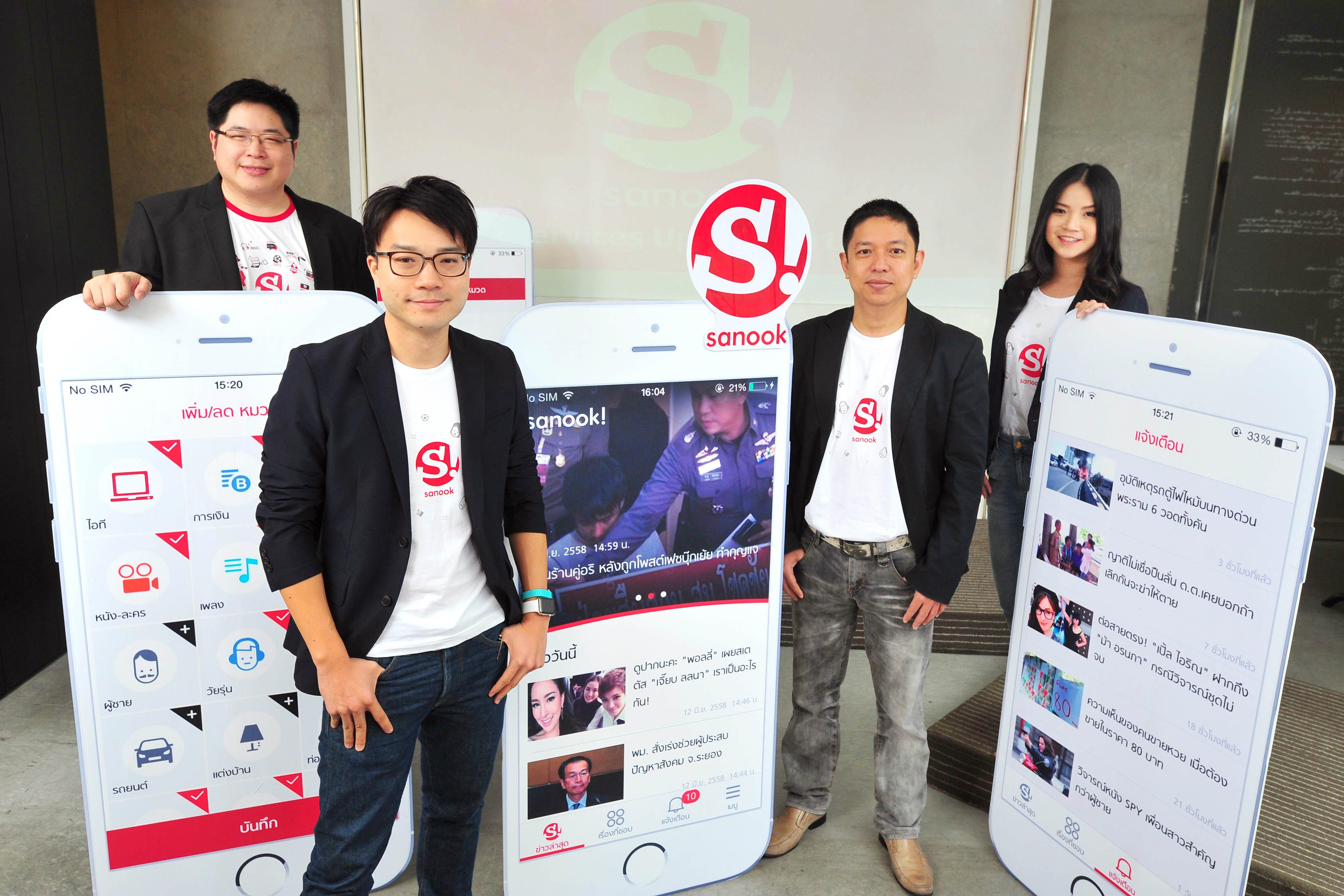 Sanook! Services บริการใหม่จากเรา