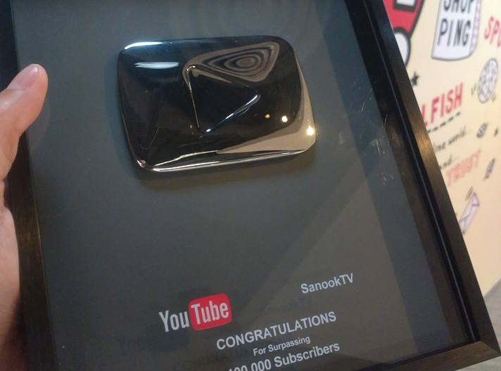 Sanook รับรางวัล Youtube Silver Button