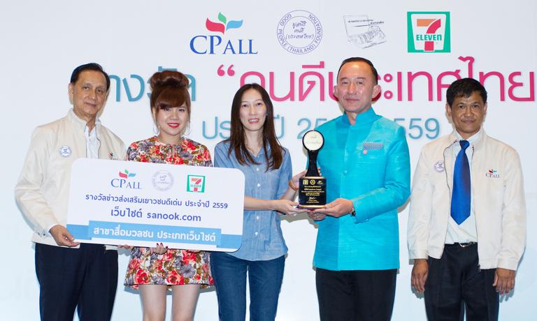 "Sanook! Campus รับรางวัล ""คนดี ประเทศไทย"" สาขาสื่อมวลชน ข่าวส่งเสริมเยาวชนดีเด่น"