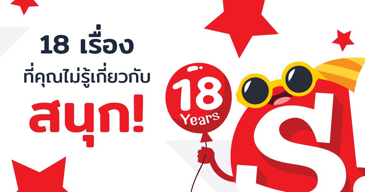 สนุกดอทคอม ฉลองครบรอบ 18 ปี ที่อยู่เคียงข้างคนไทย พบ 18 เรื่องที่คุณ (อาจ) ไม่รู้มาก่อน