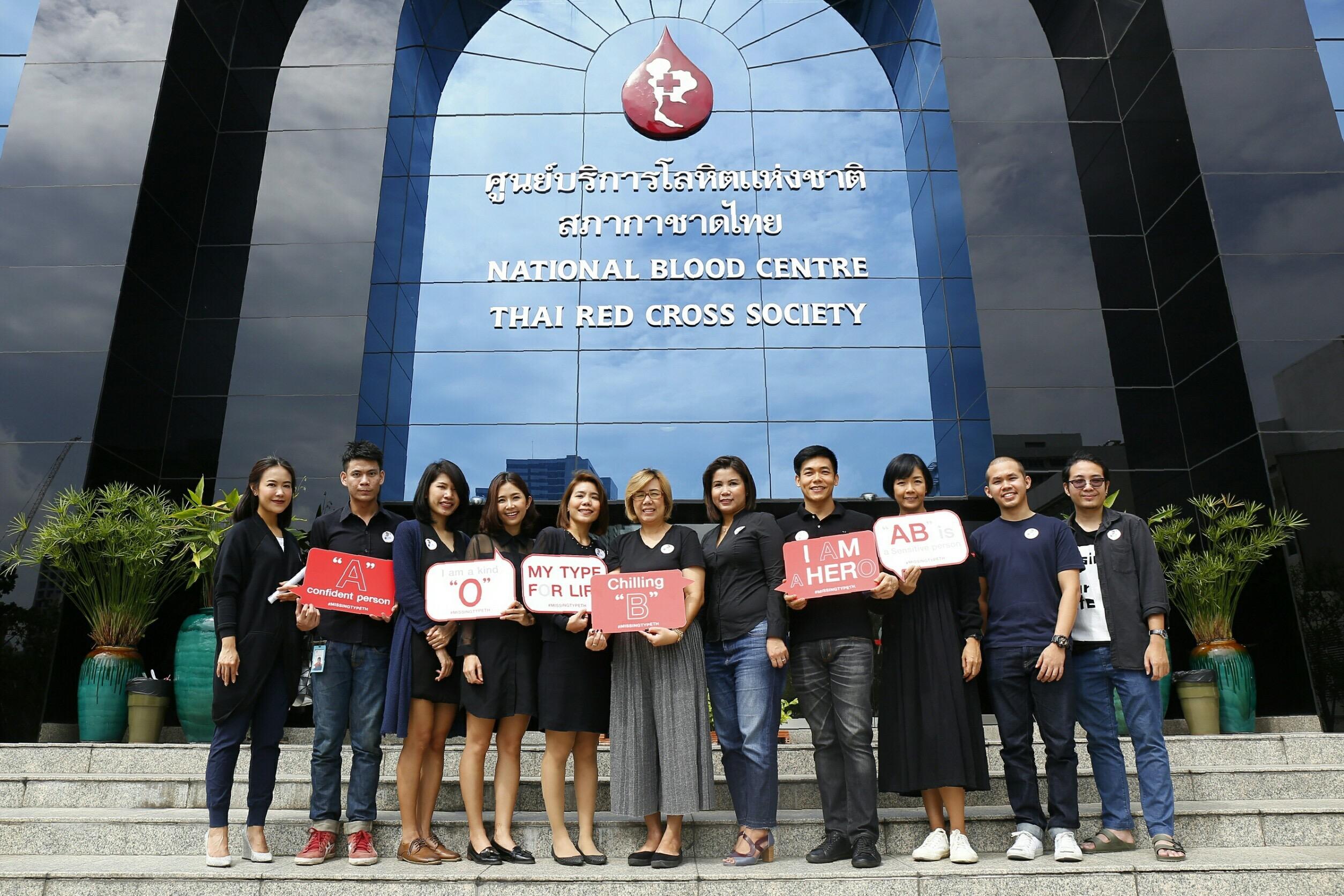 """Sanook! ร่วมกับสภากาชาดไทย รวมพลังคนไทยบริจาคเลือด กับกิจกรรม """"GIVE BLOOD, GIVE LIFE"""""""