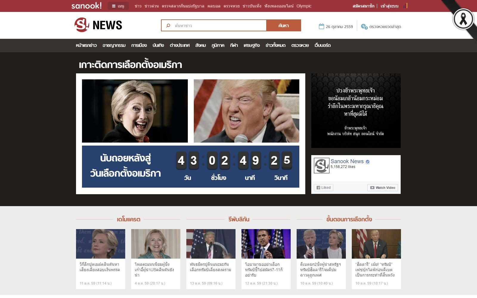 สนุกดอทคอมจับมือสำนักข่าวต่างประเทศ ร่วมเกาะติดสถานการณ์การเลือกตั้งสหรัฐฯ ผ่านออนไลน์