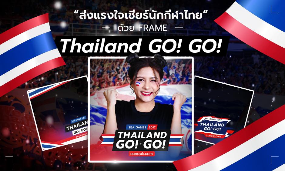 ร่วมสนุกกับ Sanook! Sport ส่งแรงใจเชียร์นักกีฬาไทยในซีเกมส์