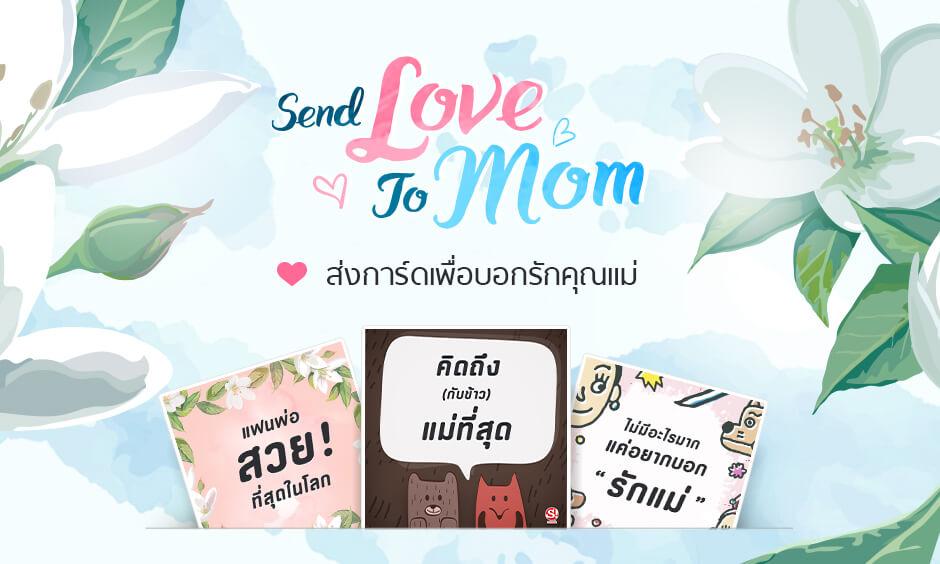 'สวัสดีวันแม่' บอกรักคุณแม่ยุคโซเชียลกับคำบอกรักแบบกวนๆ